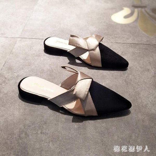 半拖鞋2019春夏平底尖頭蝴蝶結平跟包頭外穿歐美風時尚穆勒鞋 QX4247 【棉花糖伊人】