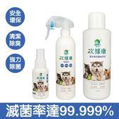 次綠康-寵物專用次氯酸除菌清潔液60mlx1+350mlx1+1L濃縮液x1