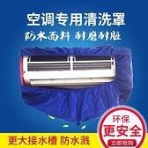 空調清洗罩子接水袋子掛機家用專業通用家用內機套裝工具全套神器