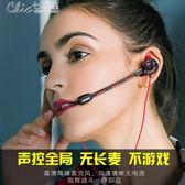 游戲電競電腦吃雞耳機入耳式耳麥頭戴式帶麥7.1「Chic七色堇」