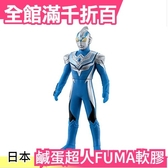 【FUMA】日版空運 BANDAI 鹹蛋超人 軟膠 67 超人力霸王 奧特曼 Ultraman【小福部屋】