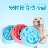寵物慢食碗狗狗防噎碗寵物碗【時尚大衣櫥】