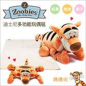 ✿蟲寶寶✿【美國ZOOBIES】Disney正版授權 迪士尼多功能玩偶毯 - 跳跳虎 Tiger
