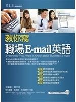 二手書博民逛書店 《教你寫職場 E-mail 英語+1MP3》 R2Y ISBN:9867380649│賴世雄
