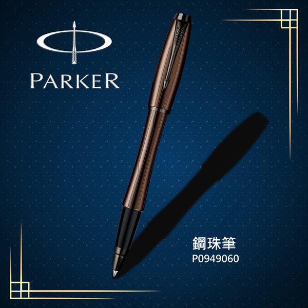 派克 PARKER URBAN 都會系列 電路紋 棕 鋼珠筆  P0949060