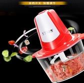 絞肉機 家用電動絞菜碎肉絞餡機攪肉打菜辣椒餃子餡攪碎機器 雙12提前購