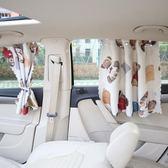 汽車遮陽簾 韓式汽車側擋防曬遮光窗簾伸縮夏季隔熱車窗遮陽簾側窗【端午節特惠8折下殺】