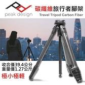 【震博】PEAK DESIGN AFD0430C 碳纖維 旅行者腳架(快收 輕便 三腳架 攝影 錄影) 載重9.1kg