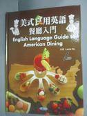 ~書寶 書T4 /語言學習_ZHP ~美式食用英語餐廳入門_Lucia Hu