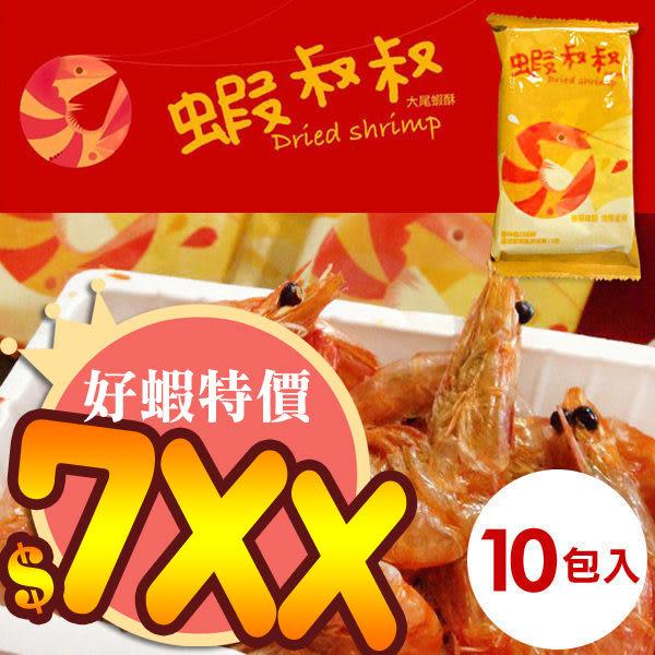 (特價) 蝦叔叔 大尾蝦酥 25gx10包/盒  超取限購2盒