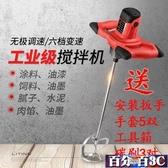 攪拌機 膩子粉攪拌機電動水泥小型混凝土砂漿家用油漆涂料飼料工業液體器 WJ百分百