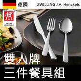 ZWILLING 德國 雙人牌 刀叉匙 三件組 nova 餐具 18-10 316 不鏽鋼 刀叉 勺子 西餐 尾牙 聖誕 送禮 禮品