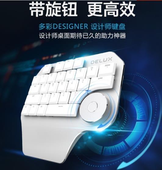單手鍵盤 多彩T11設計師單手鍵盤designer PS CAD繪圖 旋鈕調控 快捷鍵語音  維多