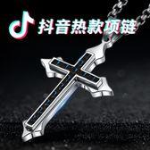 項鍊 碳纖維十字架項鏈男士鈦鋼霸氣韓版時尚情侶吊墜學生潮人耶穌掛墜生日禮物