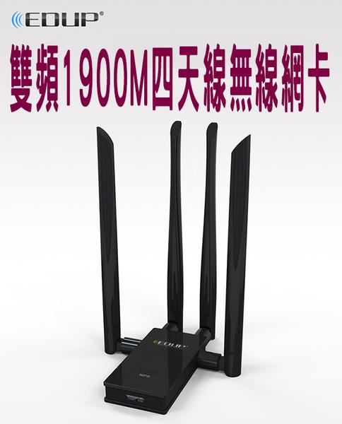 雙頻網卡 1900M 2.4G 5G 輕巧 桌電 Wi-Fi 介面卡 高功率 傳輸速率 USB延長插座 雙頻 高速傳輸