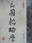 【書寶二手書T3/歷史_IEC】三國韜略學(柒)-韜略史(二)_徐兆仁