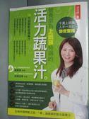 【書寶二手書T5/養生_LFB】營養師為上班族特調的活力蔬果汁_梁詠涵