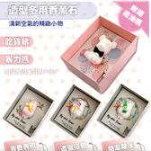 【APEX】室內/車用 香氛擴香石擺飾冰淇淋白豬
