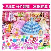 洋娃娃 音樂芭比娃娃套裝大禮盒女孩公主婚紗兒童玩具換裝洋娃娃別墅城堡 『歐韓流行館』