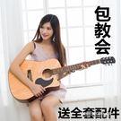 41寸民謠木吉他初學者入門練習38寸復古吉它學生男女新手jita樂器YYP 可可鞋櫃