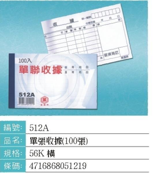 萬國牌 512A 56K 單張/免用統一發票收據 橫式  9.3*15.3cm (一盒10本/一本100入)