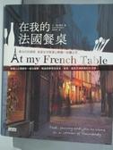 【書寶二手書T1/旅遊_DL6】在我的法國餐桌-美食、家人,與完美樂活的一年_翁語歆, 珍˙韋伯斯