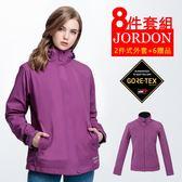 JORDON  防水防風GORE-TEX + POLARTEC 刷毛外套+羽絨外套+贈品組合 八件組  1072