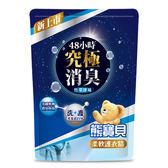 熊寶貝 竹萃淨味柔軟護衣精補1.75L【愛買】