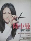 【書寶二手書T3/美容_ZHJ】陸小曼獨門髮術-比你更在乎你頭髮的髮型師_陸小曼