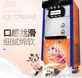樂創冰淇淋機商用軟雪糕機台式全自動聖代甜筒脆皮冰激凌機器小型QM 美芭