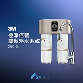 3M X90-G 極淨倍智雙效淨水系統 #贈X90-G-C1第一道濾心乙支 │ 極淨水
