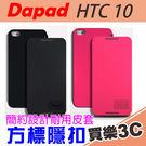 Dapad HTC 10 手機專用,方標隱形磁扣 側掀皮套,強威品牌 M10h