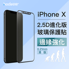 hoda iPhone X 2.5D 進化版 邊緣強化 滿版 玻璃保護貼 玻璃貼 0.21mm 送背貼