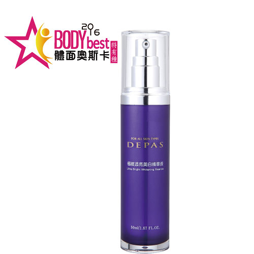 DEPAS極緻透亮美白精華液  改善肌膚暗沉、美白、淡化斑點