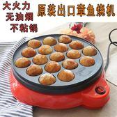 章魚燒機日本家用章魚櫻桃小丸子機器烤盤機章魚燒機子做章魚丸子工具220V【618好康八折】