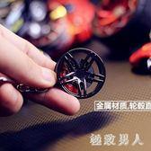 汽車潮流改裝輪轂避震鑰匙扣 金屬鑰匙鏈掛件 男女款個性禮物飾品TA6787【極致男人】
