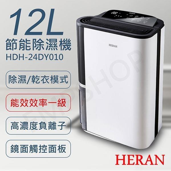 【南紡購物中心】【禾聯HERAN】12L節能除濕機 HDH-24DY010