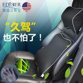 美國艾蒂寶竹炭除甲醛汽車護腰靠墊靠背腰靠腰墊腰枕車用頭枕套裝tw潮