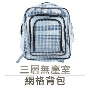 【U-tech 優鐵客】無塵室三層加厚網格背包(無塵包)黑