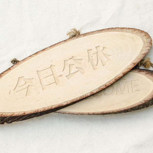 幸福森林【剖木款招牌 (大)】招牌雕刻 精品雕刻