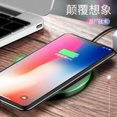 iphone華為mixproxs手機max無線充電器蘋果專用三星8 ATF極客玩家