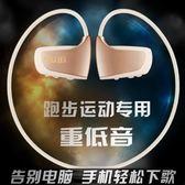 優邁無線運動型跑步耳機頭戴式迷你mp3音樂播放器sport可愛隨身聽【全館八八折促銷】