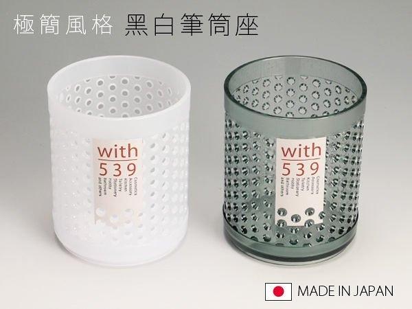 日本製 桔黑白筆筒座 桌面收納桶 筆筒筆桶 雜物桶雜物筒 紙屑桶【SV3463】BO雜貨