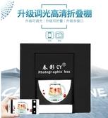 攝影棚-春影LED40cm小型折疊便攜攝影棚套裝拍照迷你柔光箱補光燈 艾莎YYJ