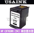 USAINK~HP C8765WA/C8765/NO.94 黑色相容墨水匣 二盒  超值優惠 PSC 1510/1610/2610/2710 Photosmart 2610/2710/8150