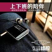 炳捷K10運動mp3播放機 迷你 學生mp3有屏音樂 隨身聽可愛學生卡通 交換禮物