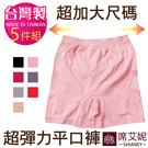 女性 超彈力 超加大舒適平口內褲 可當安...