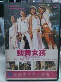 挖寶二手片-G01-070-正版DVD*日片【勁舞女孩】-hiro*平山綾*膳任*沙耶子*田中圭
