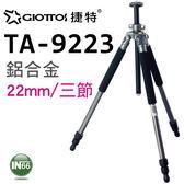 GIOTTOS 捷特 TA9223 22mm三節鋁合金腳架