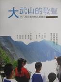 【書寶二手書T1/歷史_YEJ】大武山的歌聲-八八風災後的泰武重建路